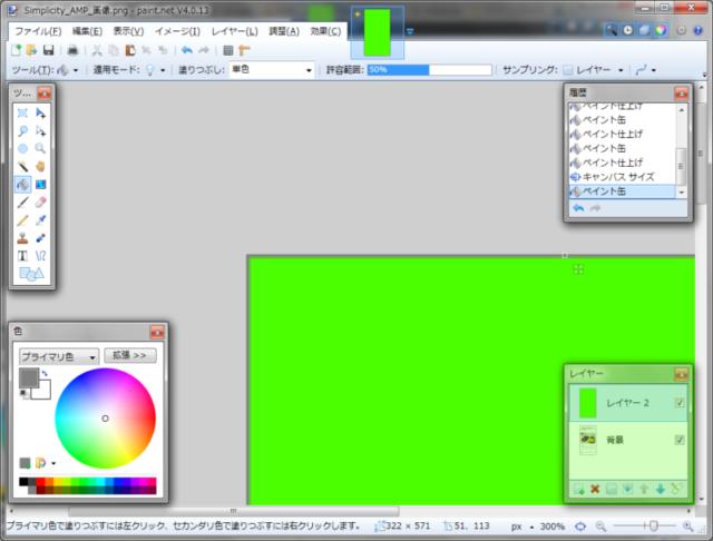 Paint.netで画像に枠線を付ける「手順4」