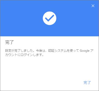 Google 認証システムアプリ 設定完了