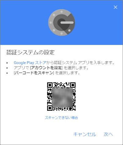 Google 認証システムアプリ QRコード
