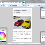 AMP表示のために画像全体に枠線を付ける【Paint.net】【GIMP】