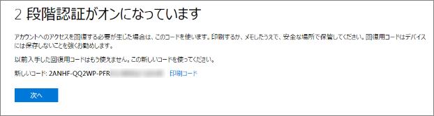 Microsoftアカウント2段階認証用回復用コード