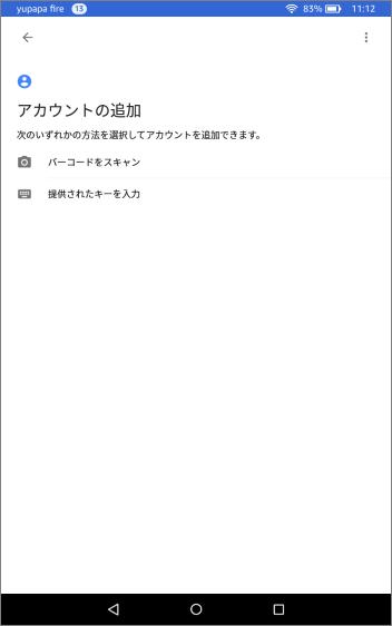 Google 2段階認証 認証アプリ2