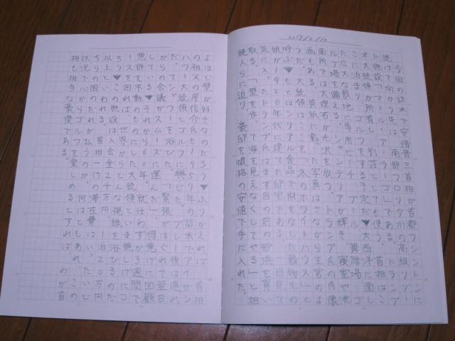 天声人語書き写しノート代用品