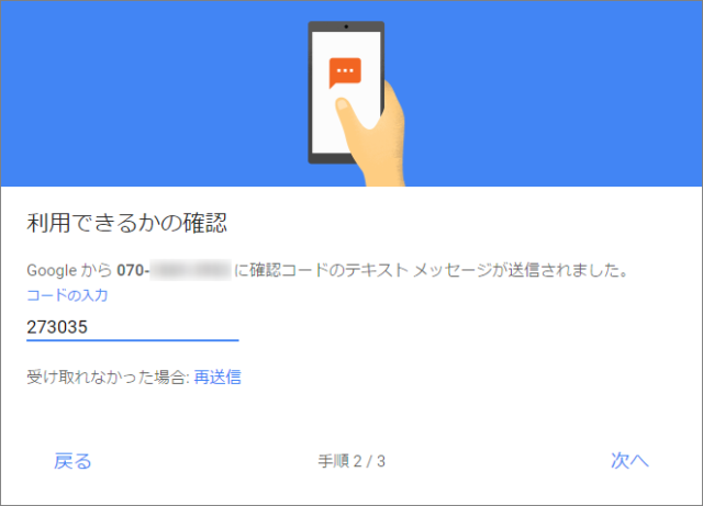 Google 2段階認証 手順3