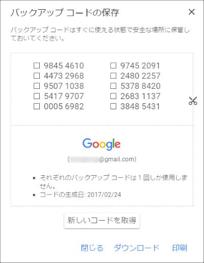 Google2段階認証 バックアップコード保存
