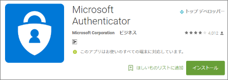 Microsoft認証アプリ