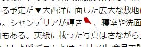 天声人語 朝日新聞デジタル 指マーク