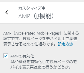 SimplicityでAMPの有効化をする
