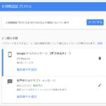 Google 2段階認証の手続きを簡単にしておく【Googleからのメッセージ】