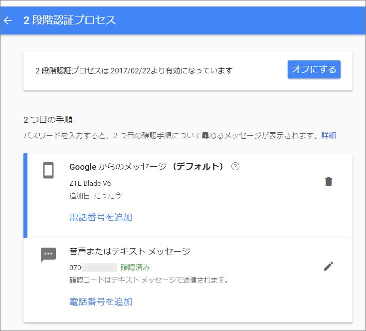 2段階認証 Googlaからのメッセージ 設定確認
