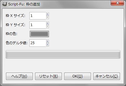 GIMPで画像に外枠を追加する