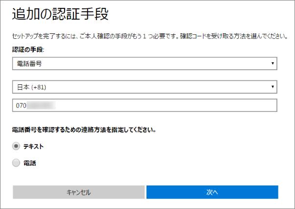 Microsoftアカウント2段階認証 SMS