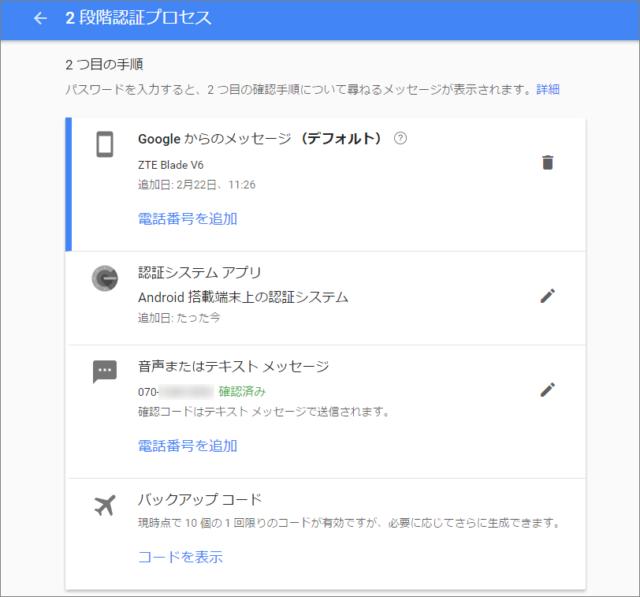 Google 2段階認証 2つ目の手順を4パターン登録