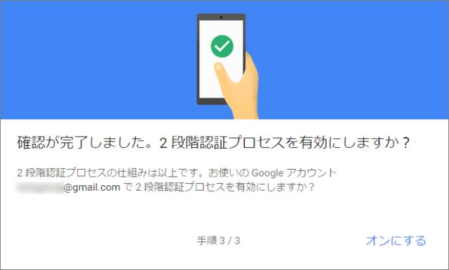 Google 2段階認証 手順4