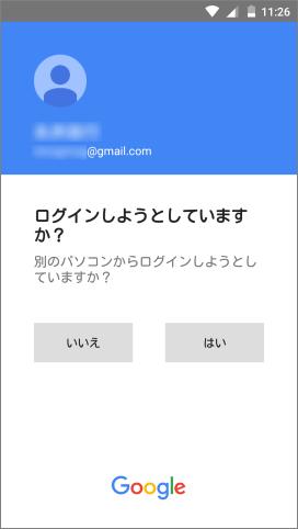 2段階認証 Googleからのメッセージ