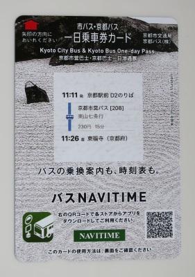 市バス・京都バス「一日乗車カード」