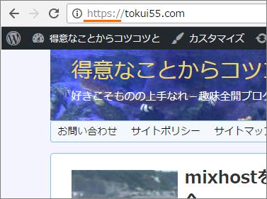 mixhost https接続テスト
