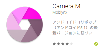 Android用無音カメラアプリ Camera M