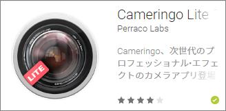 Android用無音カメラアプリCameringo Lite