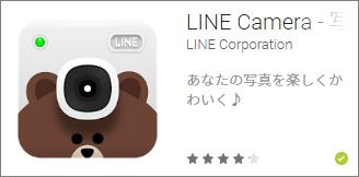 Android用無音カメラアプリ LINE Camera