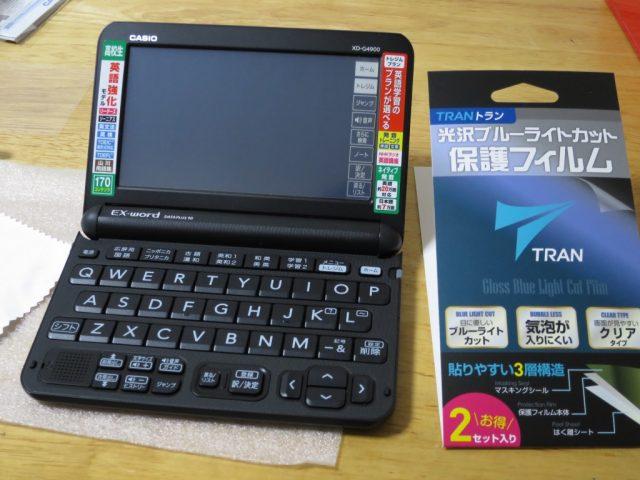 電子辞書 XD-G4900 XD-G4800 液晶保護フィルム