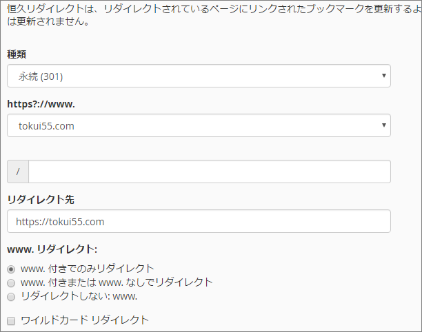 mixhost wwwリダイレクト