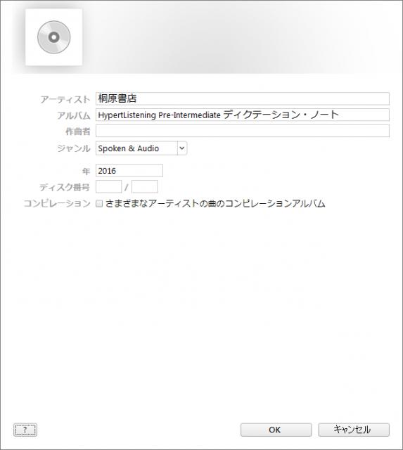 iTunes CD情報を入力