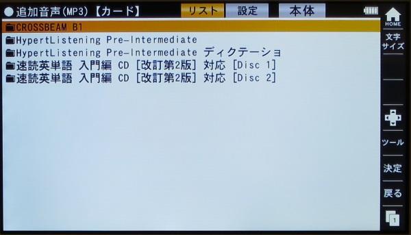 PW-SH4 追加音声(MP3)