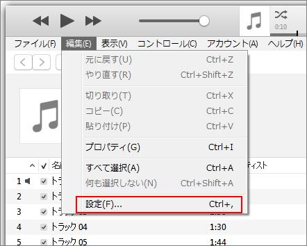 iTunes メニュー 設定