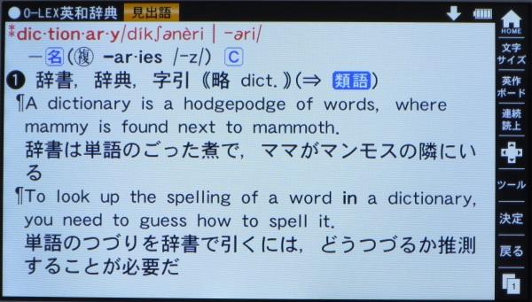 PW-SH4 O-LEX英和辞典