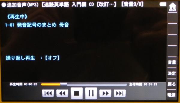 PW-SH4 MP3プレーヤー