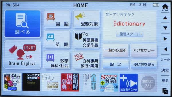 PW-SH4 HOME画面