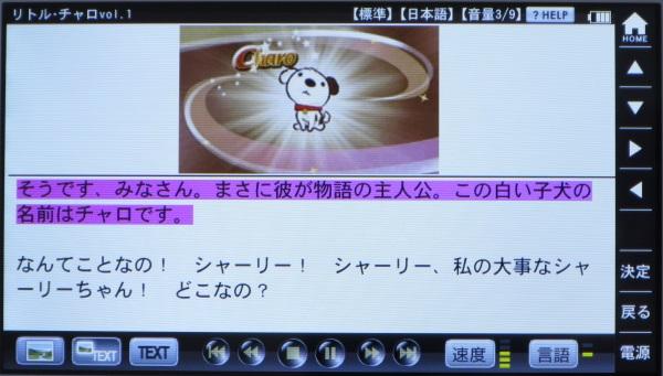 PW-SH4 リスニング リトル・チャロ 日本語表示