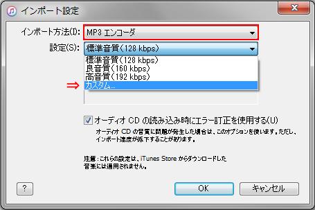iTunes インポート設定