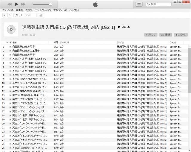 iTunes CD曲名表示