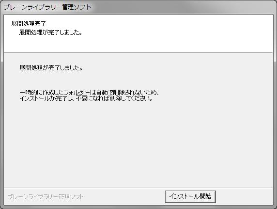 ブレーンライブライリー管理ソフト インストール02