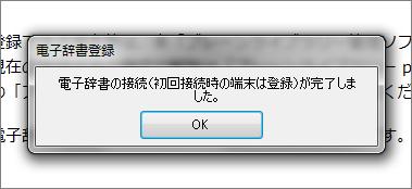 ブレーンライブライリー管理ソフト 端末登録完了