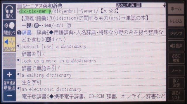 XD-G4900 ジーニアス英和辞典