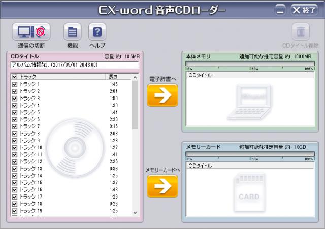 ex-wrod音声ローダー CD情報がない