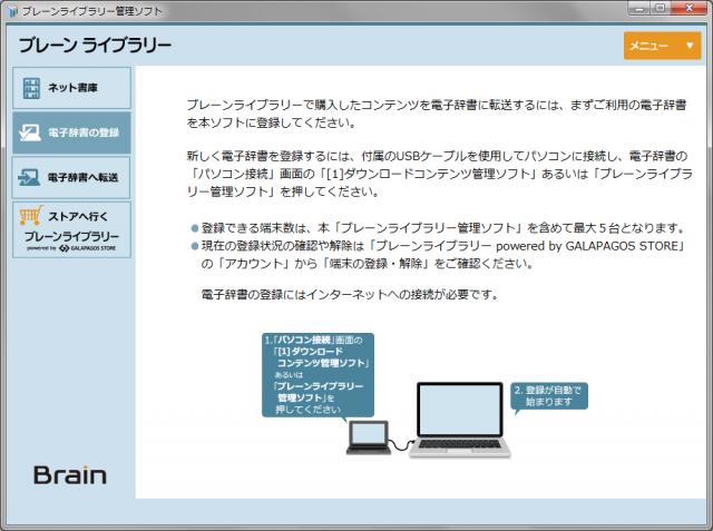 ブレーンライブライリー管理ソフト 電子辞書の登録