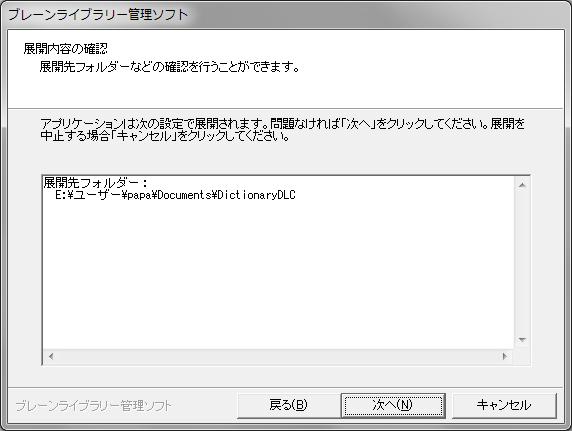 ブレーンライブライリー管理ソフト インストール01