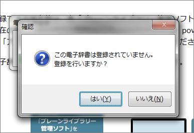 ブレーンライブライリー管理ソフト 端末の登録確認