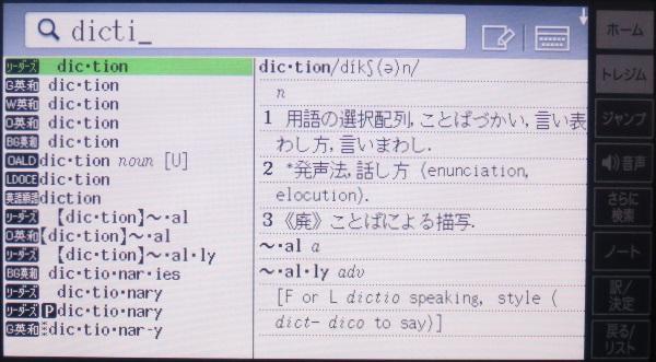 XD-G4900 英単語の検索