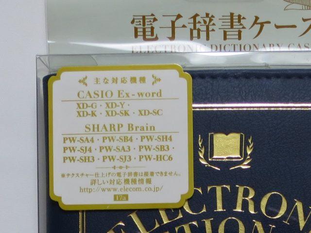 エレコム電子辞書ケース 対応機種