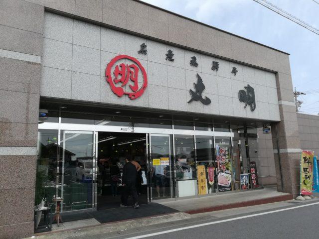 飛騨牛の丸明 養老店