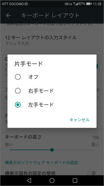 android キーボードレイアウト 片手モード