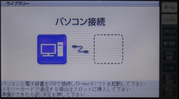 XD-G4900 パソコンと接続