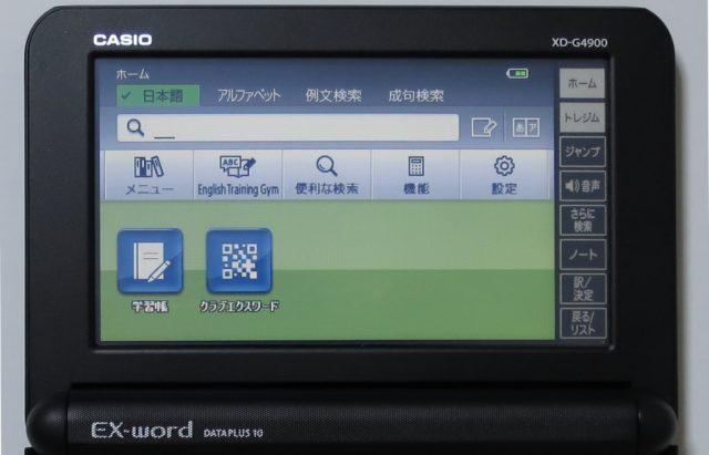 XD-G4900の液晶画面