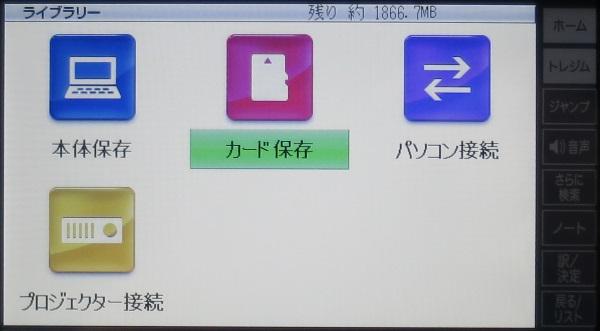 XD-G4900 カード保存