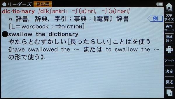 PW-SH4 リーダーズ英和辞典でdictionaryを表示